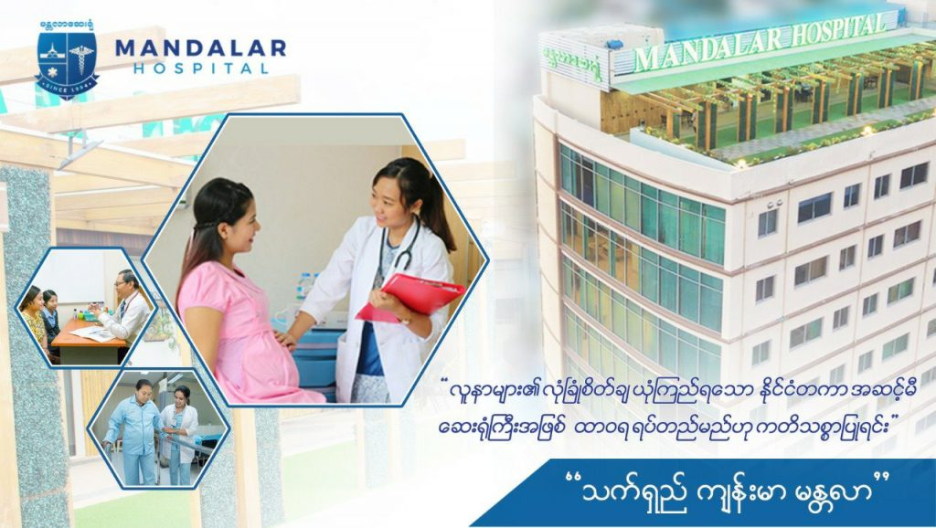 Myanmar dental clinics